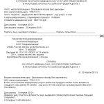 Декларация на вычет по лечению – Социальный вычет на лечение — кто может получить. Размер (сумма) социального вычета на лечение при сдаче декларации 3-НДФЛ