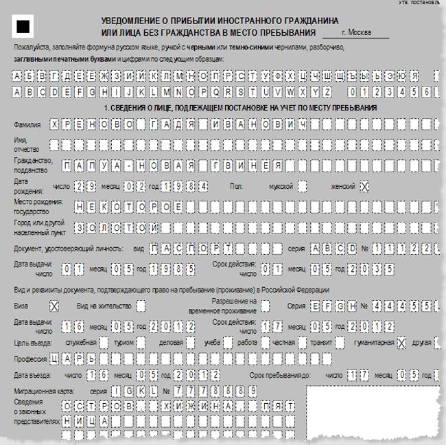 Образец заполнения бланка регистрации иностранного гражданина в фмс портовая 57 медицинская книжка