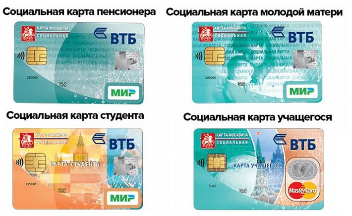 проверка готовности карты москвича
