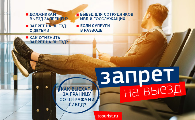 Проверить долги перед выездом за границу онлайн наложен арест счет в банке судебными приставами