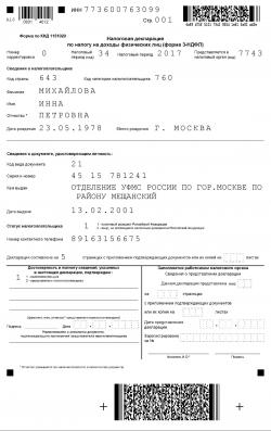 Налоговая декларация 3 ндфл форма 1151020 скачать тест для бухгалтера по реализации с ответами онлайн