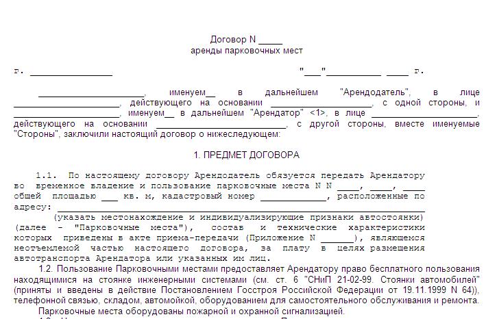 Договор на сопровождение сайта