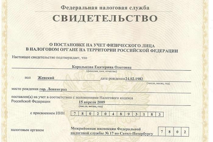 Если нет инн для регистрации ип регистрация ип заявление форма р21001 скачать