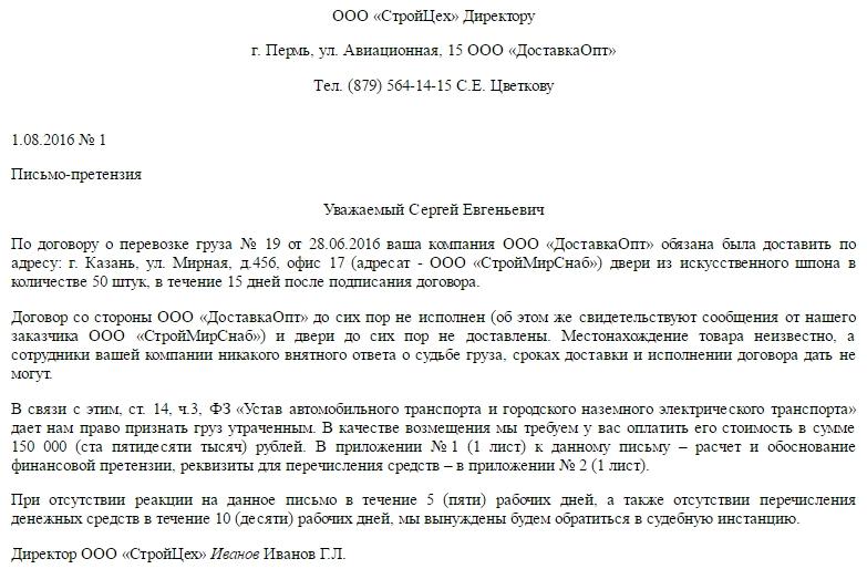 Письмо о реорганизации компании