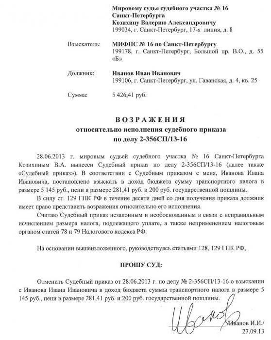 Подача заявления о машенечестве как определить район