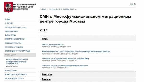 уфмс москва официальный сайт режим работы