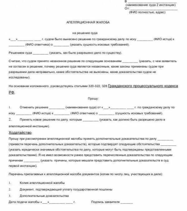 Отложение рассмотрения апелляционной жалобы гпк