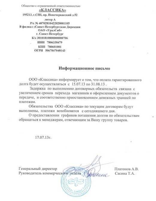 Оформление писем ответ на письмо официально