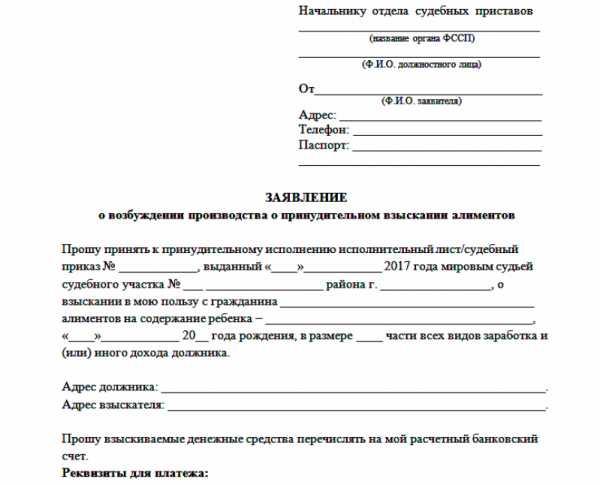 бланк заявления судебным приставам о принятии исполнительного листа
