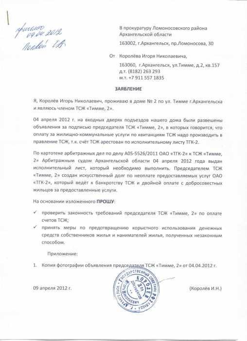 Лдпр написать письмо жириновскому