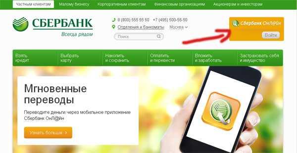 Транспортная карта оплатить сбербанк онлайн