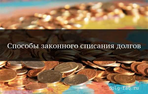 Списание долгов у судебных приставов физических лиц кредит за машину долг