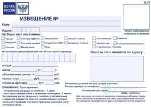 Почта россии телефон пенза
