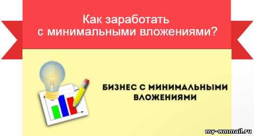 Как заработать с минимальными вложениями в интернет ставки на спортв украине