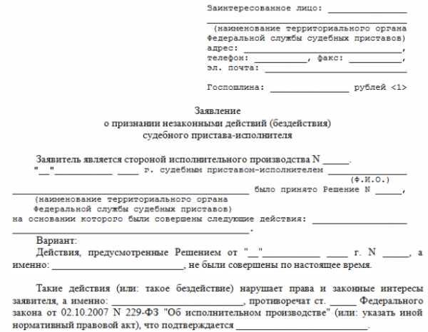 Образцы жалобы на главного пристава россии