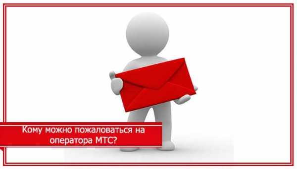 Почта россии жалоба на сайт телефон