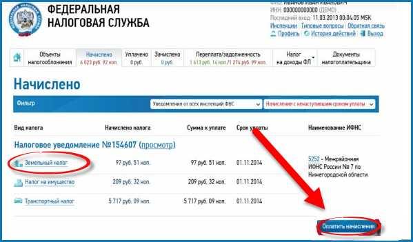 уплата налога на землю пенсионерами Москва
