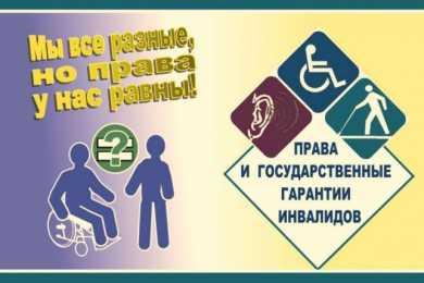 Где оформить льготы на коммунальные услуги инвалидам 3 группы г железнодорожный мо