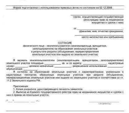 Согласие арендатора на разделение земельного участка образец