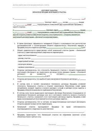 Соглашение об авансе при покупке земельного участка