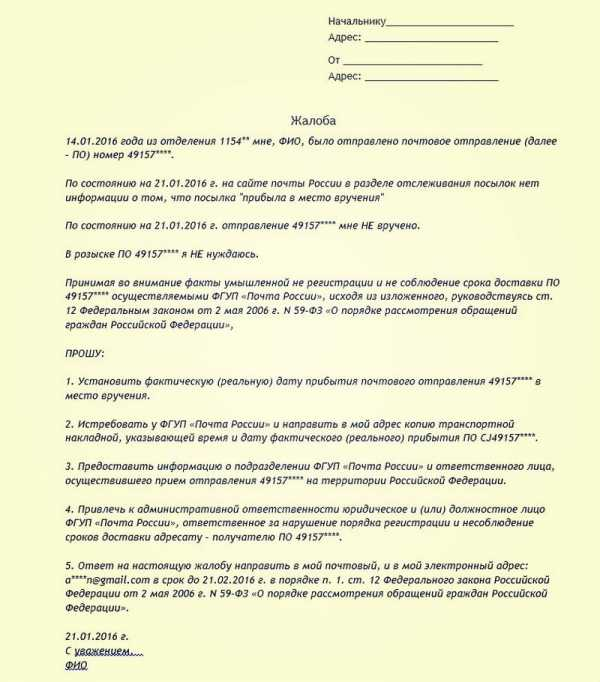 Претензионное письмо на почту россии