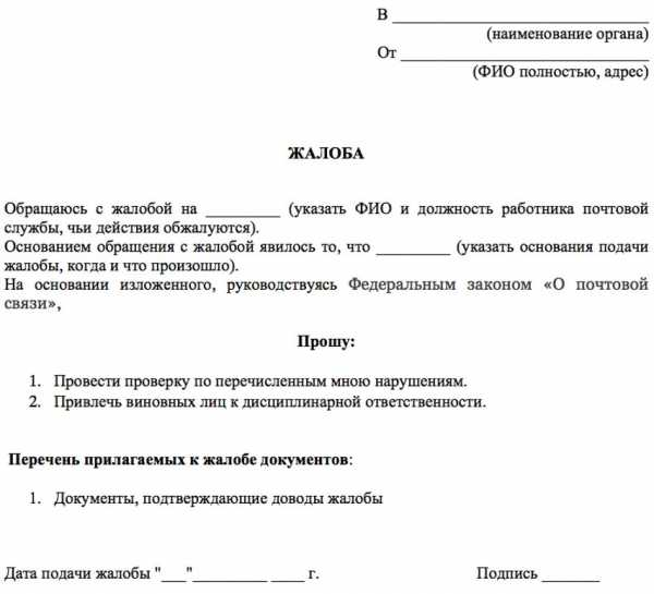 Сайт почта россии отслеживани почтовой корреспонденции