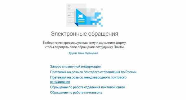 Почта россии где находится заказное письмо