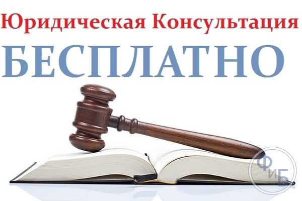 Консультация юриста онлайн бесплатно спб