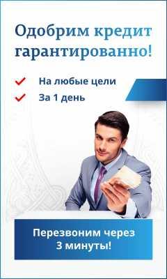 Рефинансирование кредитов с открытыми просрочками в пензе проценты банка после суда