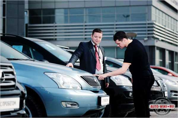 Процедура покупка автомобиля