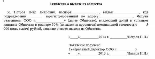 Регистрация выхода участника из ооо стоимость бесплатные программы домашняя бухгалтерия