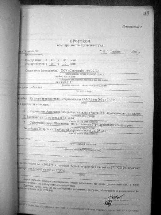 Запись акта о заключении брака бланк