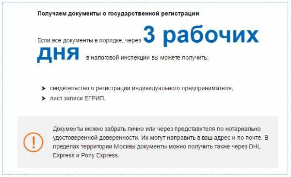 Регистрация ип документы регфорум образец налоговой декларации ндфл на 2019 год