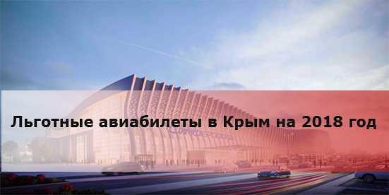 Субсидированные билеты на самолет в Крым в 2018 году: особенности программы, города и авиакомпании 41