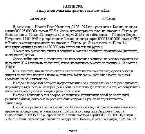 Расписка о погашении долга образец банковский счет судебные приставы