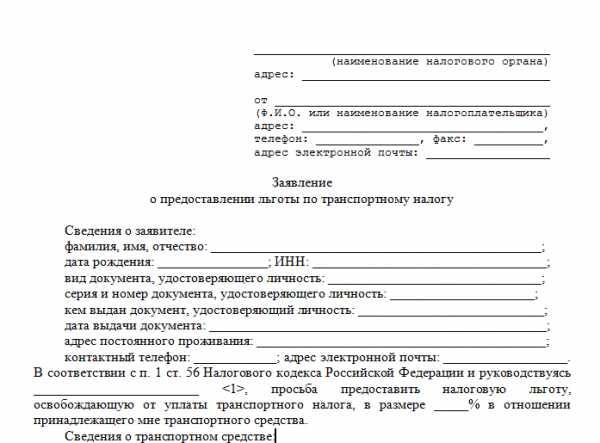 Ставки транспортного налога в 2008г.для физ.лиц ставки транспортного налога в санкт-петербурге на 2011 год