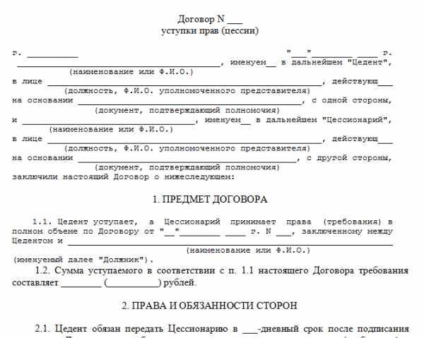 Договор уступки прав между юридическими лицами