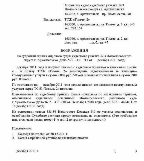 Заявление на реструктуризацию кредита образец