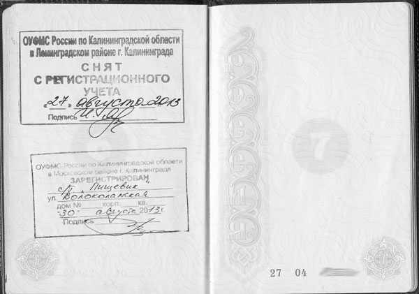 Штамп временная регистрация паспорт ярославль сколько стоит временная регистрация в