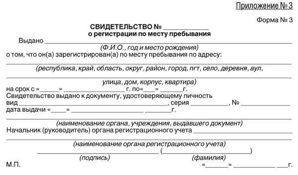 Выписать ребенка из квартиры с временной регистрацией регистрация гражданина российской федерации по месту пребывания проводится