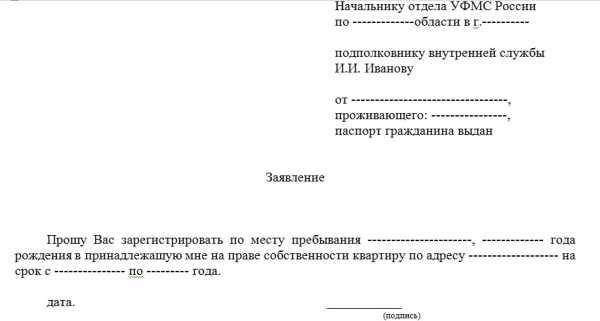 Что дает регистрация временного проживания временная регистрация в москве для граждан беларуси официально