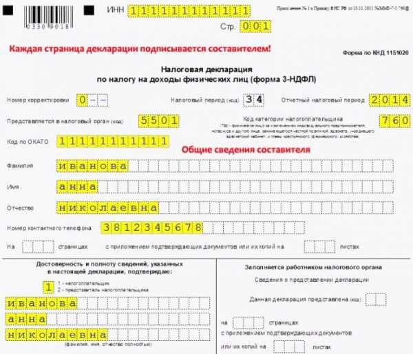 Декларация 3 ндфл 2019 ифнс подача декларации по возмещению ндфл