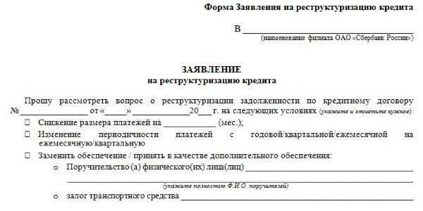 Заявление на реструктуризацию кредита в связи с смертью созаемщика образец